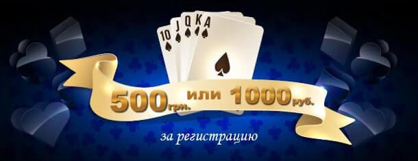 Получить 1000 гривен за регистрацию