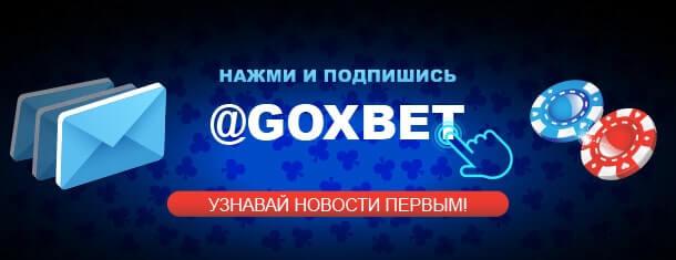 Подписаться на новости от Gox Bet